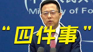赵立坚:请公布参加武汉军运会的美国军人患病病例数据!