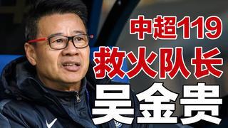 【中超传记06】救火队长吴金的救火生涯