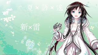 【夏語遙】新雷·經典詠流傳(Cover:薇婭viya)