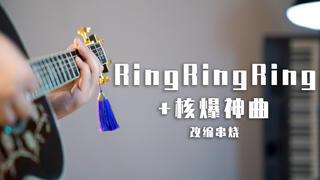 把《RingRingRing》和核爆神曲融合成一首歌?燃!