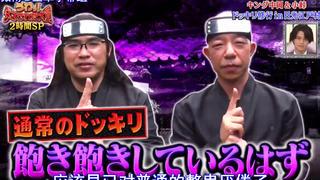 【中字】【整人大赏/うわっ!ダマされた大賞】21.07.18