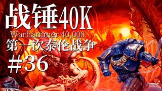 【达奇】当吞噬万物的执念 碰上守护家园的决心《战锤40K》故事