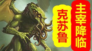 【克苏鲁神话-创世篇 第八期】旧日支配者四大阵营打架,主宰意志降临