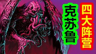 【克苏鲁神话-创世篇 第七期】奈亚拉托提普的蛊惑,克苏鲁四大阵营的诞生