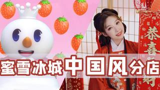 如何把 蜜雪冰城 做成中国风音乐?