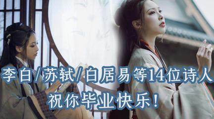 李白/苏轼/白居易..等14位诗人祝你毕业快乐!古风原创曲!