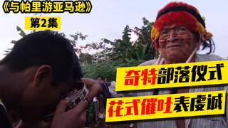 与帕里游亚马逊02|他在部落仪式上拼命通关,转眼就穿女装狂欢!