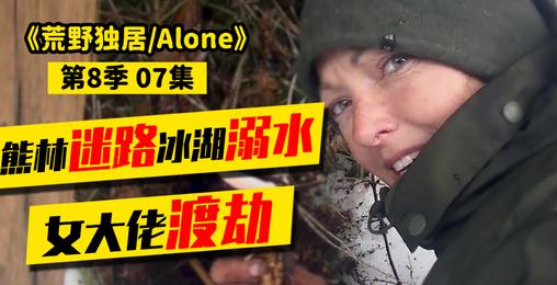 荒野独居第8季07 熊林迷路,冰湖溺水,试问最强女大佬如何渡劫?