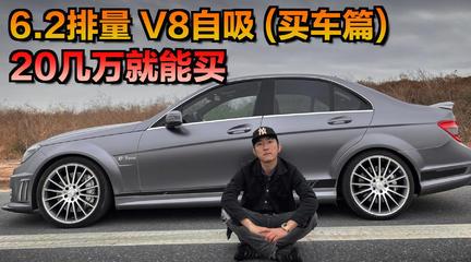实现大排梦,20几万买一台6.2L V8真男人C63,买车篇