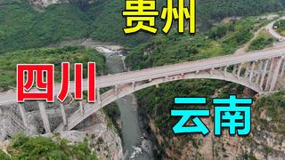 四川云南贵州三省交界处,两条河分隔开三个省,峡谷就是天然省界