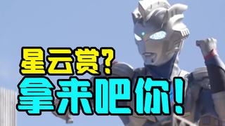欧斯超人不负众望,成功拿下日本星云赏!