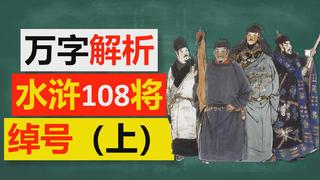 【语文】万字详解《水浒传》一百零八将绰号(上)
