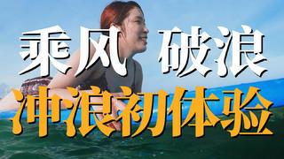 在世界各地征服海浪的日本大叔,为什么留在中国海南?!