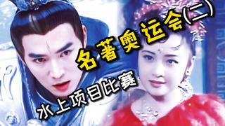 CCTV5体育解说:四大名著里面的奥运健儿(中)