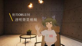 使用obs录制透明背景视频【YOUNG解说】
