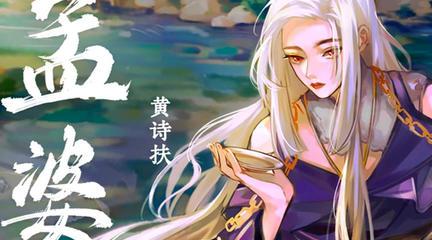 【Midori緑】孟婆(cover:黄诗扶)丨与你的那段前缘 该是我一生的明月
