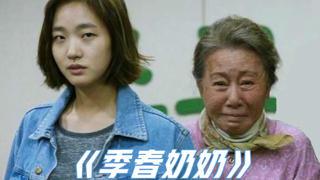 失踪12年的孙女被找到,奶奶喜极而泣,却不知她早已死去