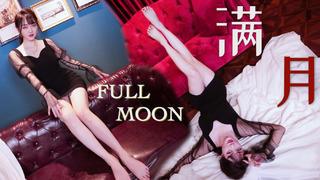 肉感御姐 裸足翻跳《满月》宣美Full Moon【白】
