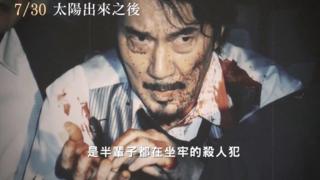 日本杀人犯真实事件改编!【太阳出来之后】HD中文正式预告电影