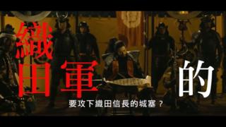 怎么又穿越了?!【群青战记】HD中文正式电影预告