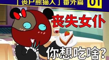 古月宝家的丧尸女仆【丧尸熊猫人番外篇01】