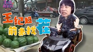 【主播真会玩】214:终极技能?拿来吧你!