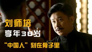 【觉醒年代丨刘师培】我始终没有忘记自己是个中国人