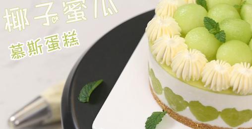 【教学】夏日甜蜜王牌 椰子蜜瓜慕斯蛋糕  无敌美味!