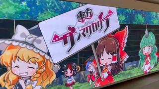 【东方】东方弹幕神乐 新宿地铁站 电子屏宣传广告(还有两天!)