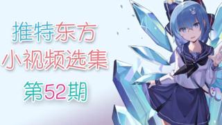 【东方】推特东方小视频选集 第52期【一周年啦~】