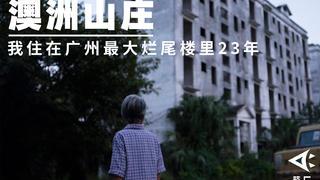 【箭厂】我住在广州最大的烂尾楼里23年