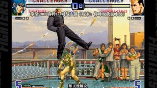 拳皇2002超精彩的tas表演,各种神级操作轮番上阵!