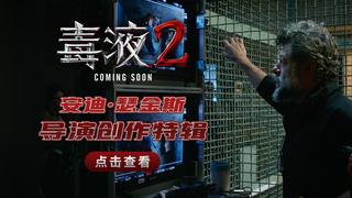 漫威超英大片《毒液2》曝导演创作特辑 正反派设计理念初揭秘