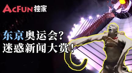 【猴山独家】东京奥运会?迷惑新闻大赏!