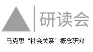 """【A睿的研读会】马克思""""社会关系""""概念研究3 (2021-07-21录像)"""