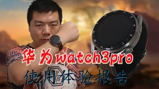 【奥雷】还有很大的进步空间!华为watch3pro使用报告!