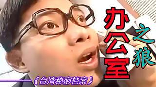 【奥雷】疯狂主管假装高富帅上网泡妞 平时常借工作之名吃下属豆腐《办公室之狼》