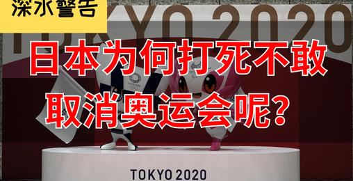 【深水警告】死都要办?日本为何不敢取消东京奥运会呢?