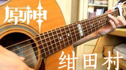 【稻妻最美的一曲】原神-绀田村(夜)【木吉他指弹】