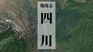 天府之国,川峡四路,四川为什么很难孵化大一统王朝 看中国16【地缘志】