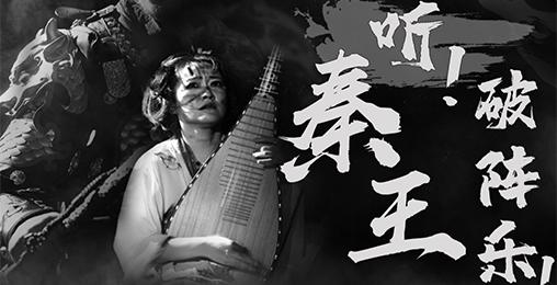 【柳青瑶】玄武门惊变!用这琵琶杀入李世民的灵魂世界!