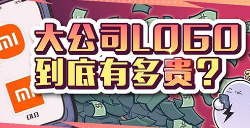 【赛雷】小米200万的新logo是被骗了吗?