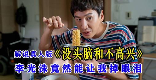 〈腹黑电影〉:解说真人版「没头脑和不高兴」,李光洙让你笑也能让你哭......