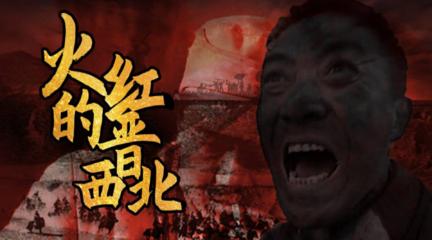 【李云龙】火红的萨日朗