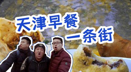 【吃货请闭眼】天津最接地气早餐街!早晨6点就排队,煎饼油条大饼超多小吃吃到撑