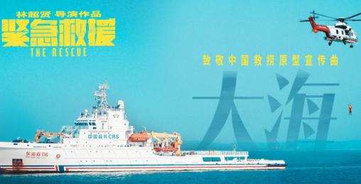 《大海》(《緊急救援》致敬中國救撈原型宣傳曲)MV
