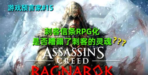 《游戲預言家》刺客信條新作遭泄露?RPG化是否糟蹋靈魂?