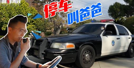 中国小伙开警车,美国上演现实版GTA5追车大战
