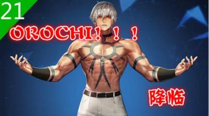 拳皇《97》(抽奖!)21 OROCHI降临!天国神族全军覆没!