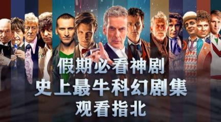 10分钟带你了解史上最强科幻剧集,《神秘博士》必看的原因,春节特别节目。